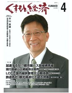 熊本経済4月表紙